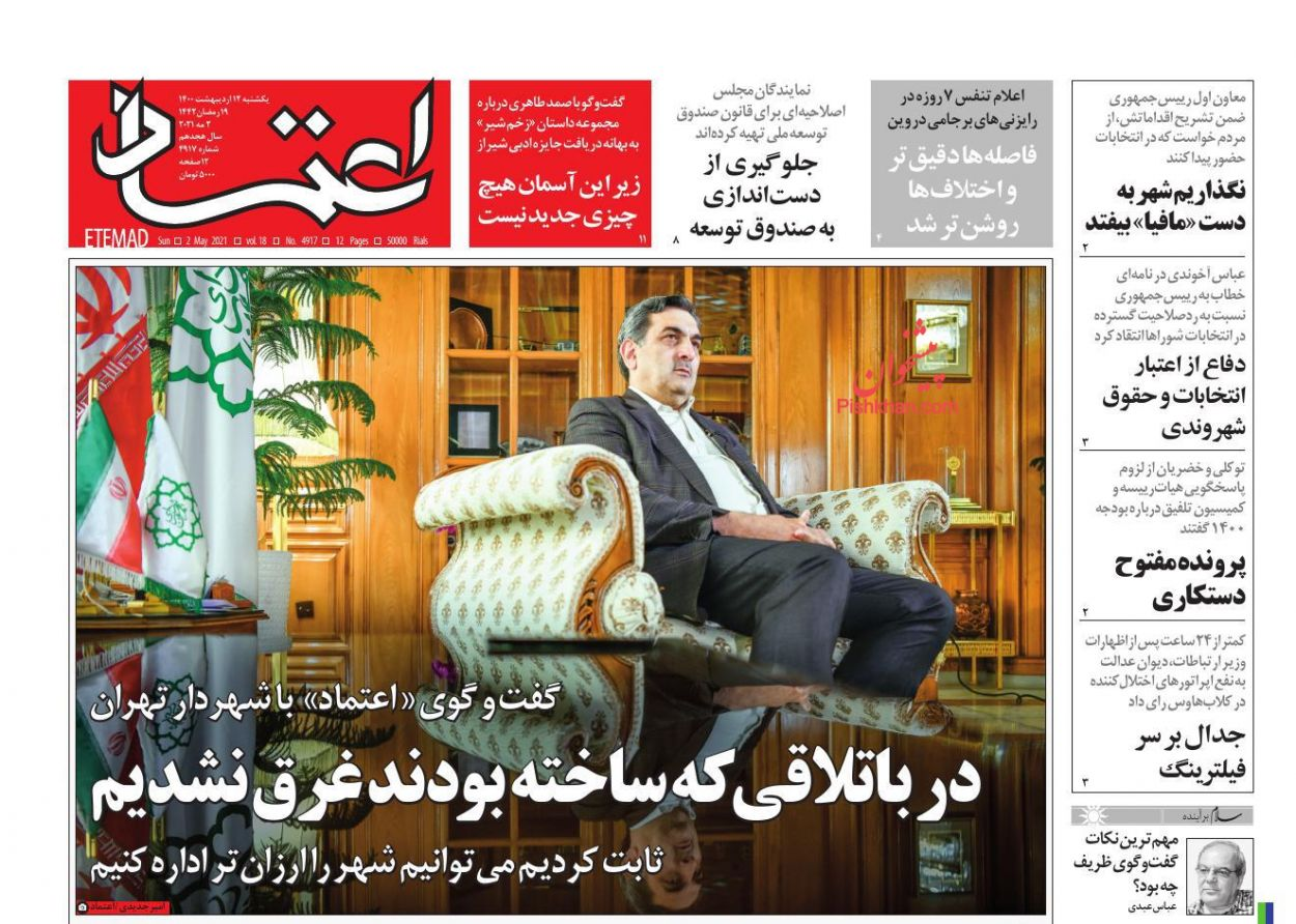 عناوین اخبار روزنامه اعتماد در روز یکشنبه ۱۲ ارديبهشت