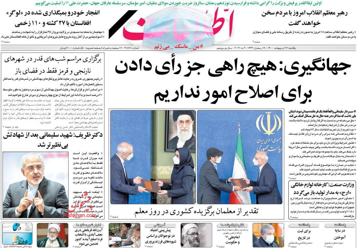 عناوین اخبار روزنامه اطلاعات در روز یکشنبه ۱۲ ارديبهشت