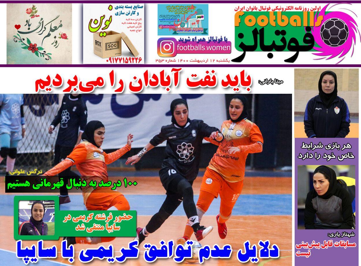 عناوین اخبار روزنامه فوتبالز در روز یکشنبه ۱۲ ارديبهشت