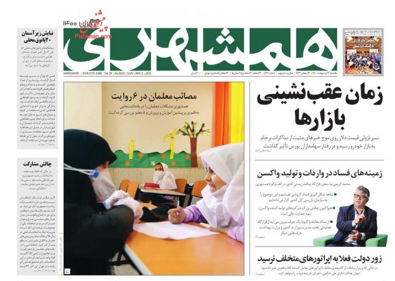 عناوین اخبار روزنامه همشهری در روز یکشنبه ۱۲ ارديبهشت