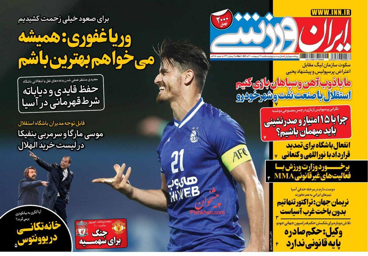 عناوین اخبار روزنامه ایران ورزشی در روز یکشنبه ۱۲ ارديبهشت