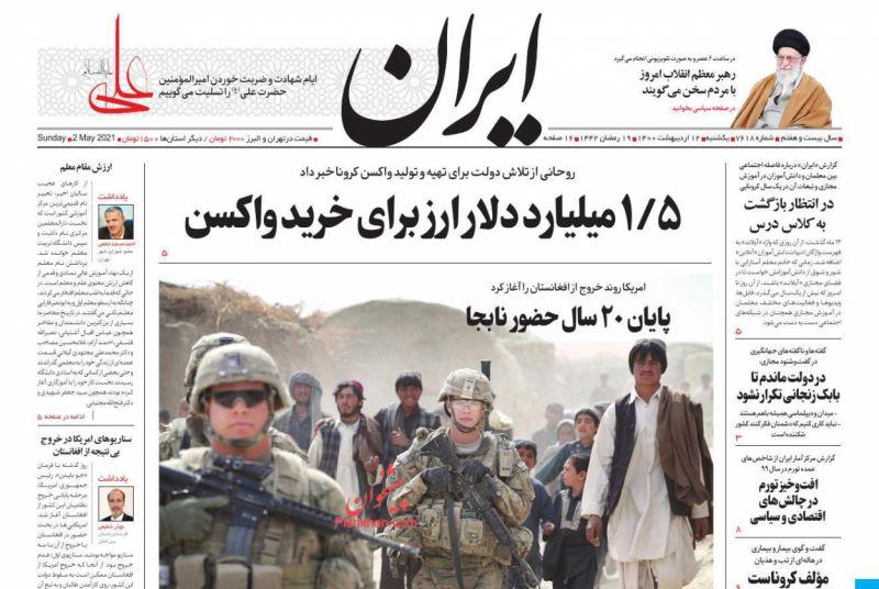 عناوین اخبار روزنامه ایران در روز یکشنبه ۱۲ ارديبهشت