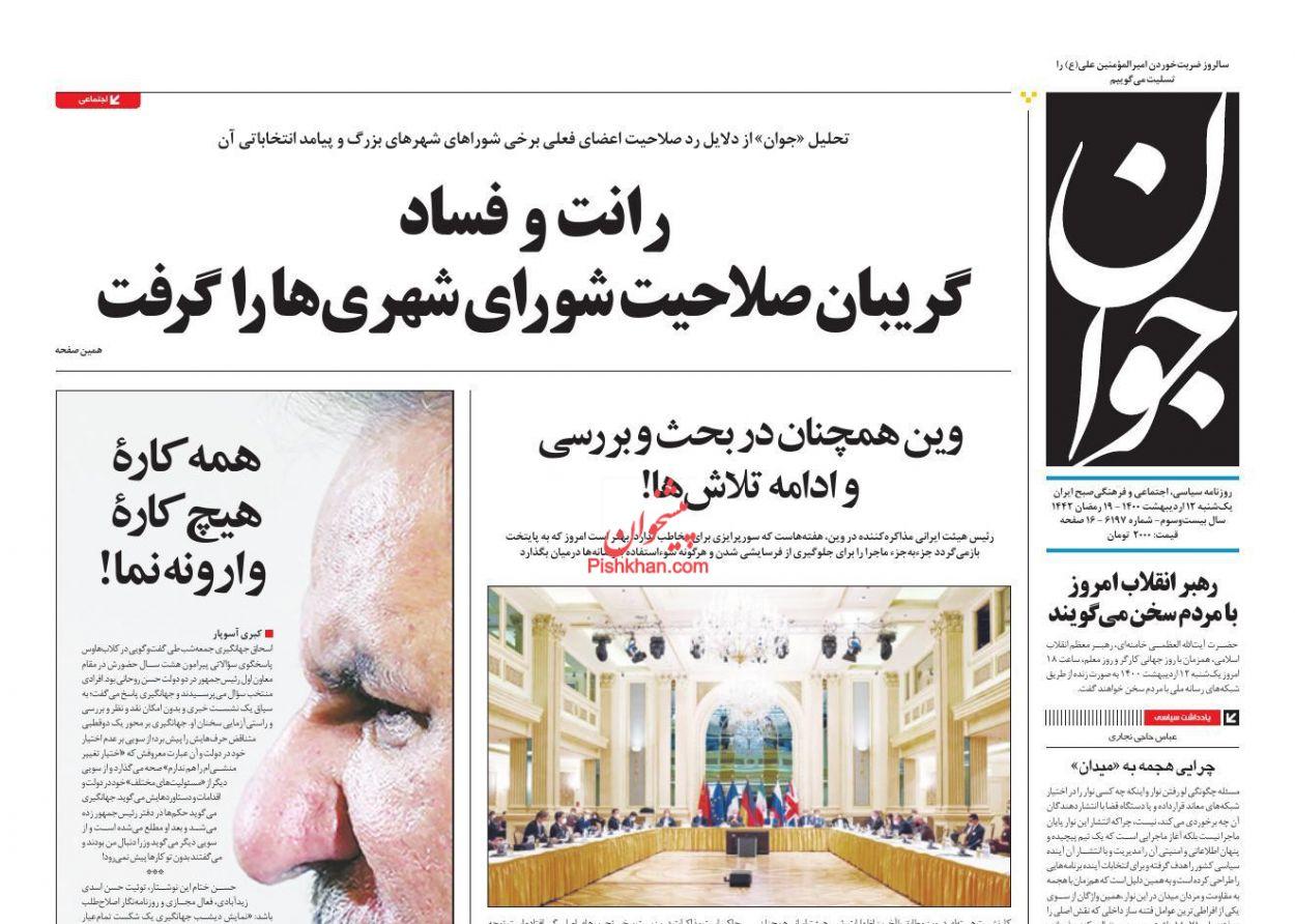 عناوین اخبار روزنامه جوان در روز یکشنبه ۱۲ ارديبهشت