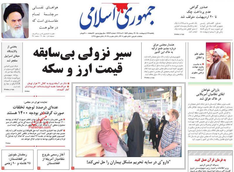 عناوین اخبار روزنامه جمهوری اسلامی در روز یکشنبه ۱۲ ارديبهشت