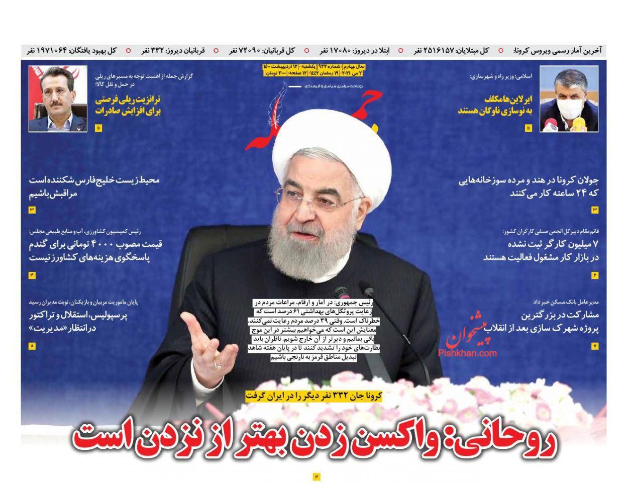 عناوین اخبار روزنامه جمله در روز یکشنبه ۱۲ ارديبهشت