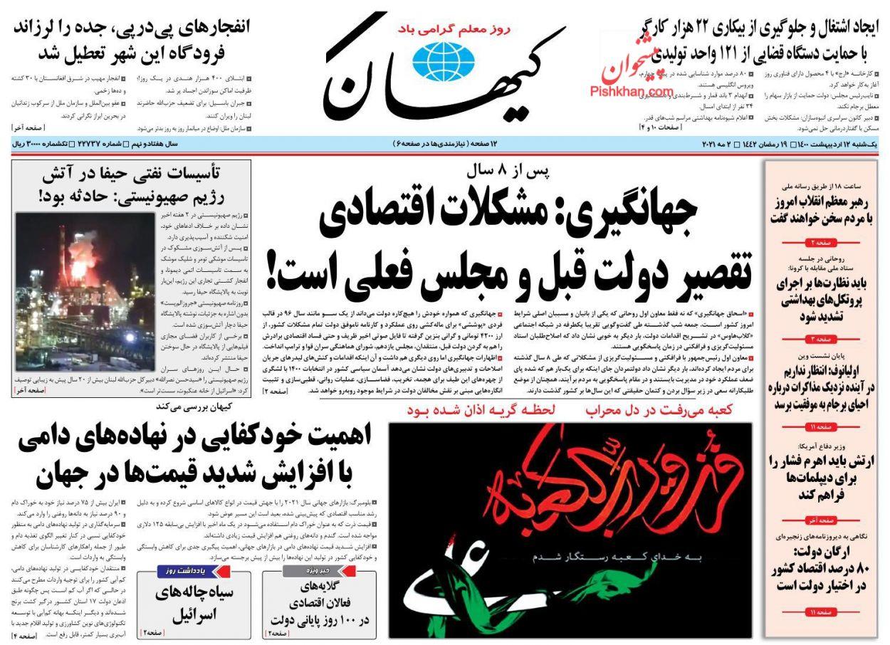 عناوین اخبار روزنامه کيهان در روز یکشنبه ۱۲ ارديبهشت