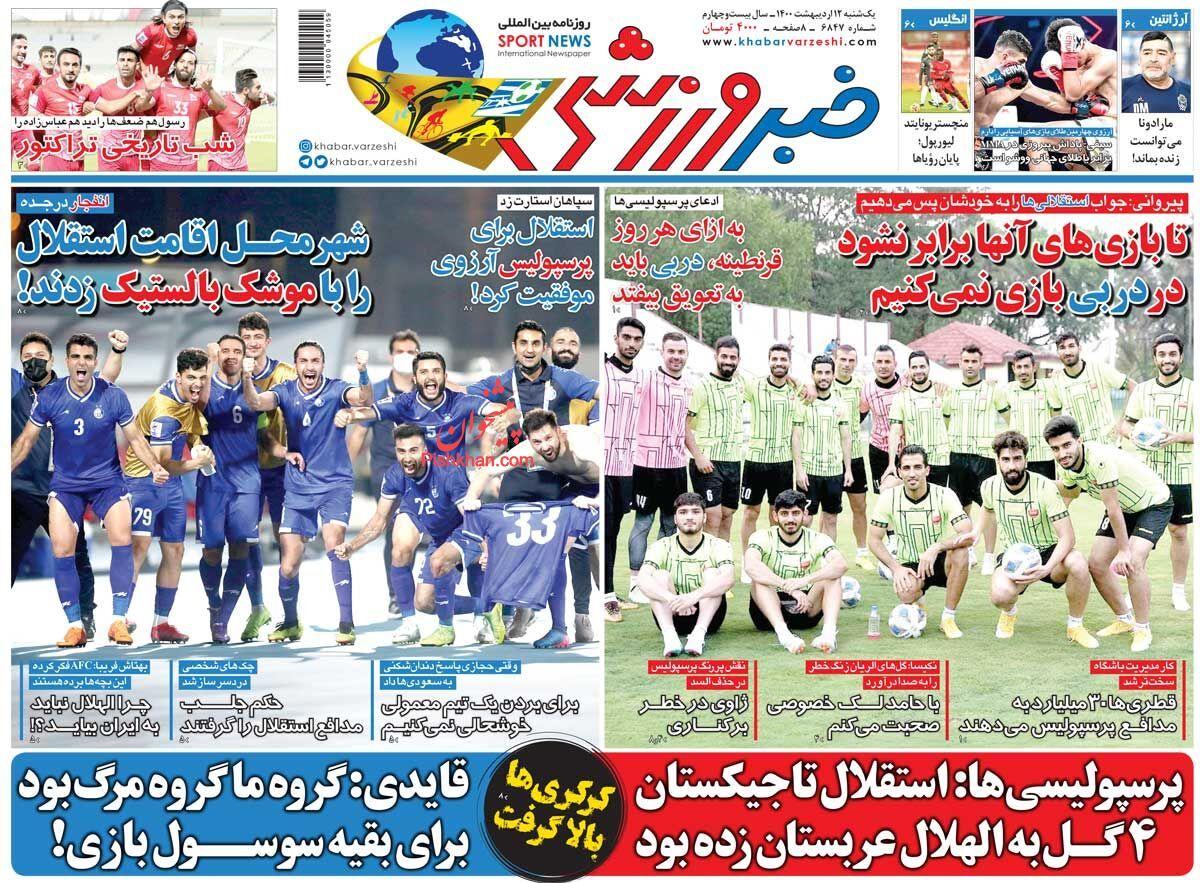 عناوین اخبار روزنامه خبر ورزشی در روز یکشنبه ۱۲ ارديبهشت
