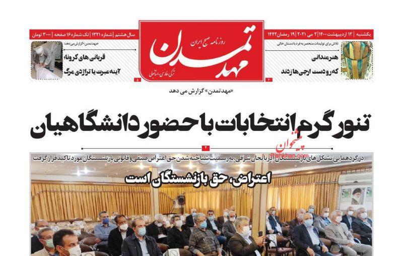 عناوین اخبار روزنامه مهد تمدن در روز یکشنبه ۱۲ ارديبهشت