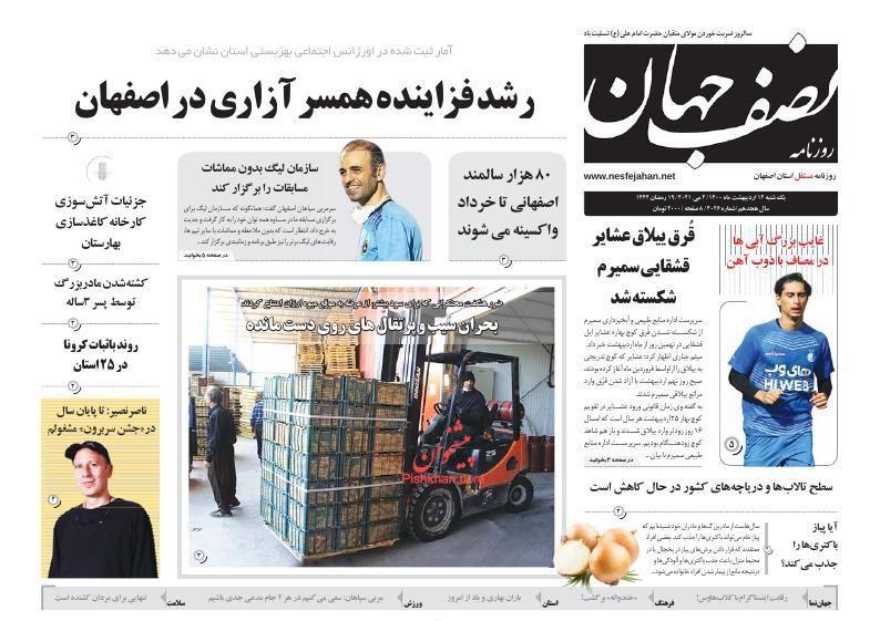 عناوین اخبار روزنامه نصف جهان در روز یکشنبه ۱۲ ارديبهشت