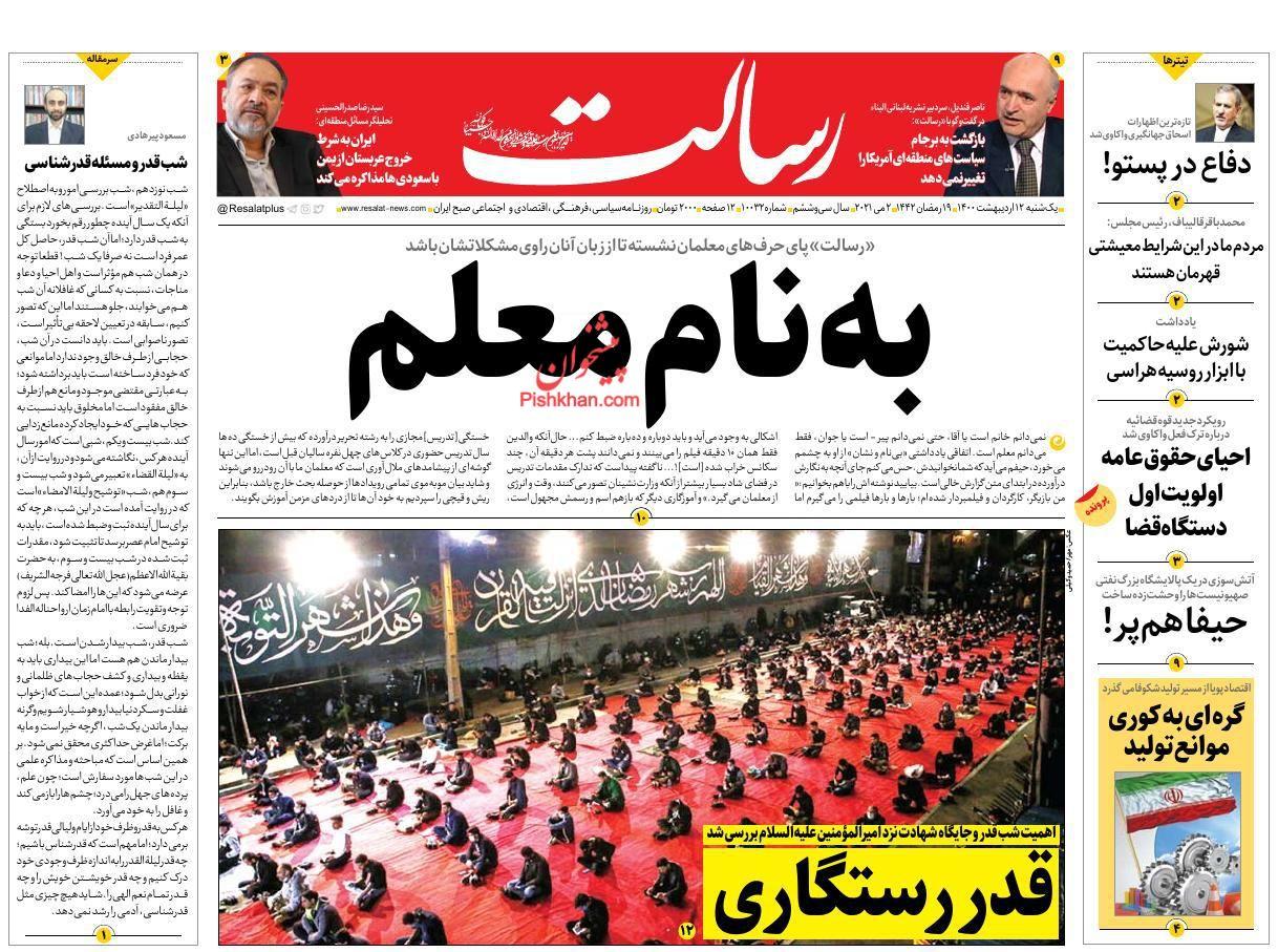 عناوین اخبار روزنامه رسالت در روز یکشنبه ۱۲ ارديبهشت