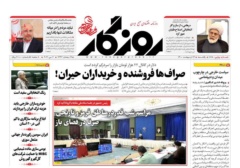عناوین اخبار روزنامه روزگار در روز یکشنبه ۱۲ ارديبهشت