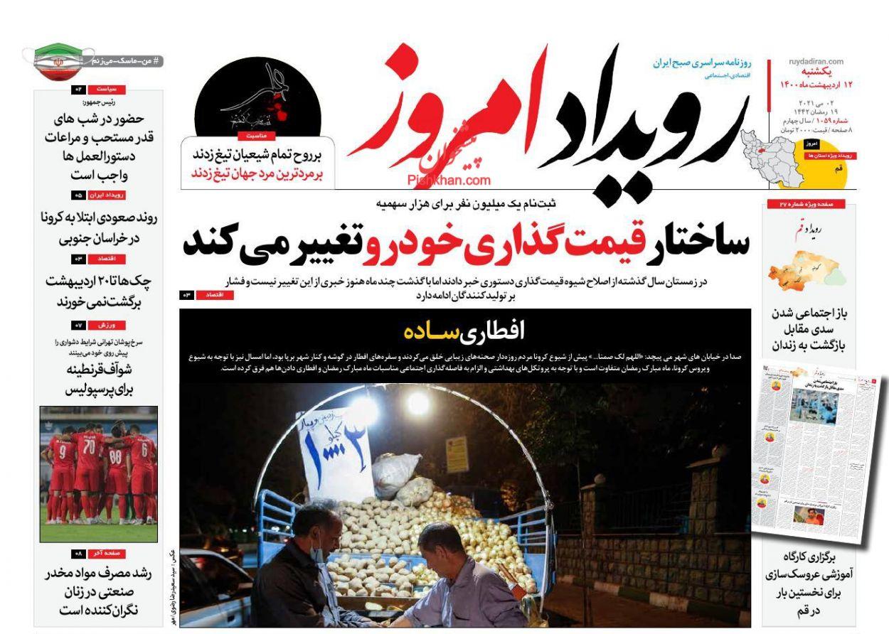 عناوین اخبار روزنامه رویداد امروز در روز یکشنبه ۱۲ ارديبهشت