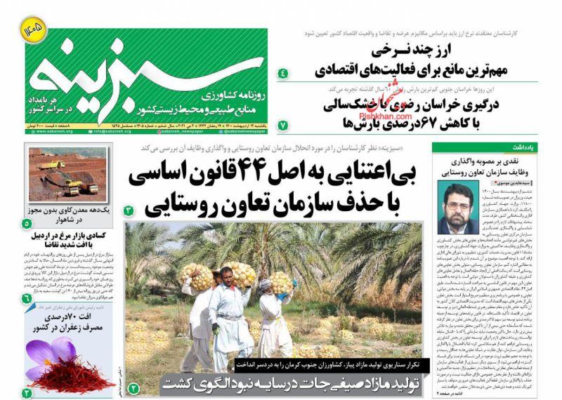 عناوین اخبار روزنامه سبزینه در روز یکشنبه ۱۲ ارديبهشت