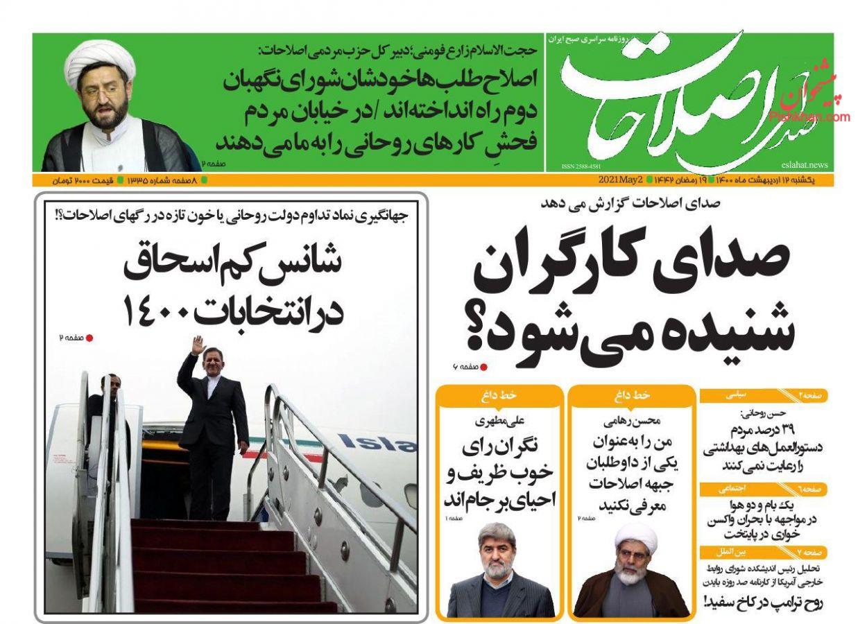 عناوین اخبار روزنامه صدای اصلاحات در روز یکشنبه ۱۲ ارديبهشت