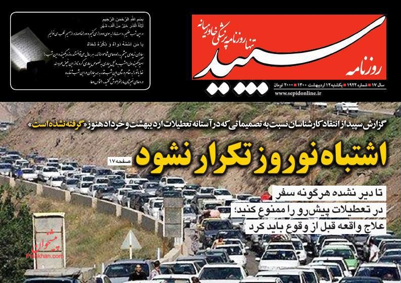 عناوین اخبار روزنامه سپید در روز یکشنبه ۱۲ ارديبهشت