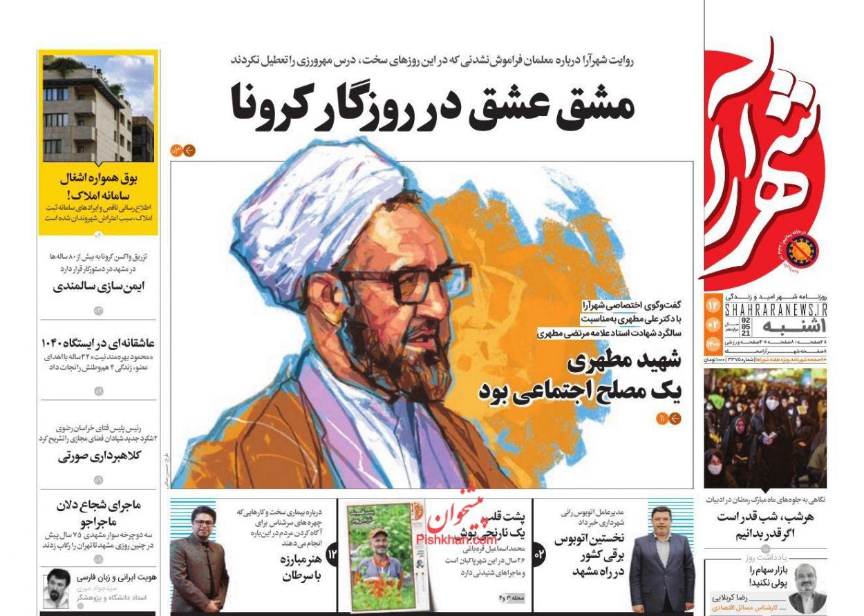 عناوین اخبار روزنامه شهرآرا در روز یکشنبه ۱۲ ارديبهشت