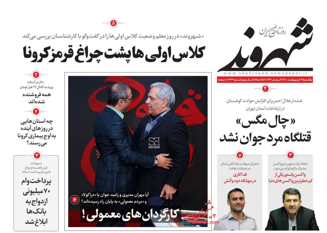 عناوین اخبار روزنامه شهروند در روز یکشنبه ۱۲ ارديبهشت