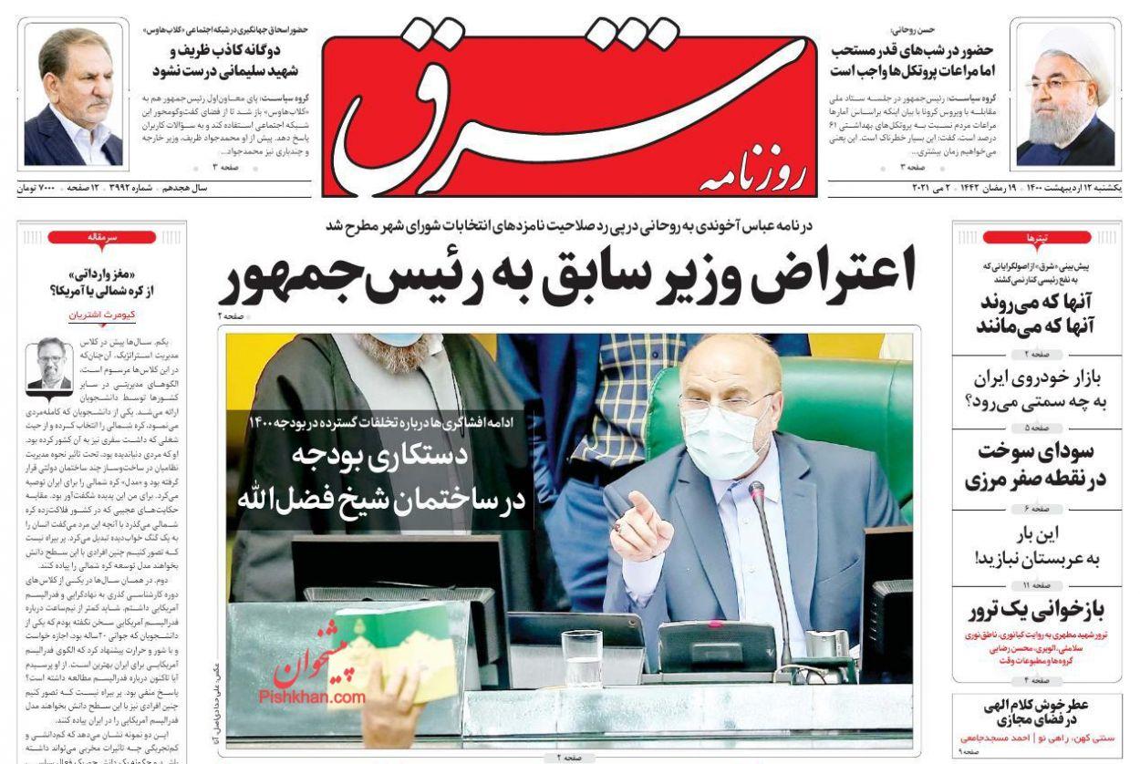 عناوین اخبار روزنامه شرق در روز یکشنبه ۱۲ ارديبهشت