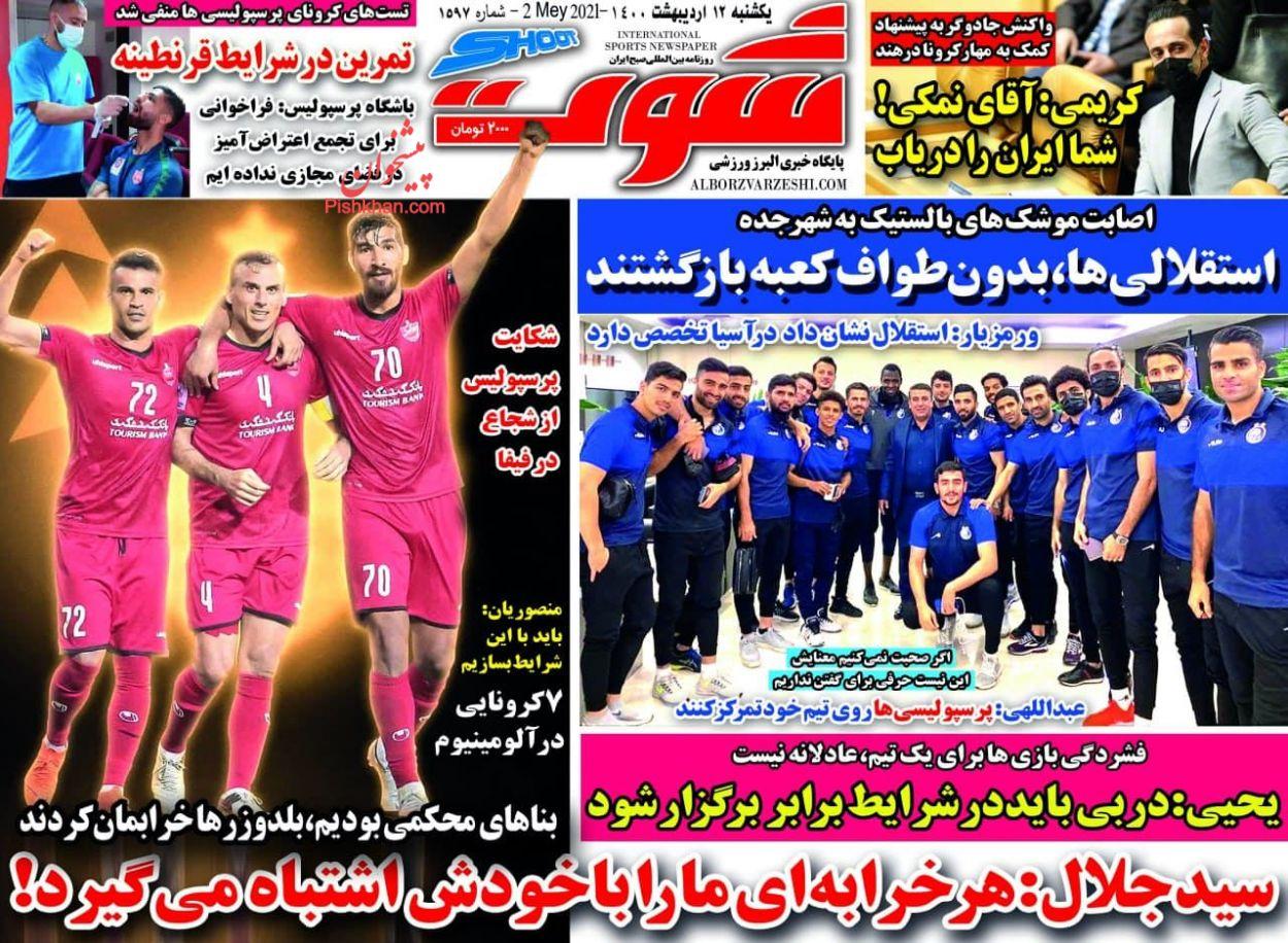 عناوین اخبار روزنامه شوت در روز یکشنبه ۱۲ ارديبهشت