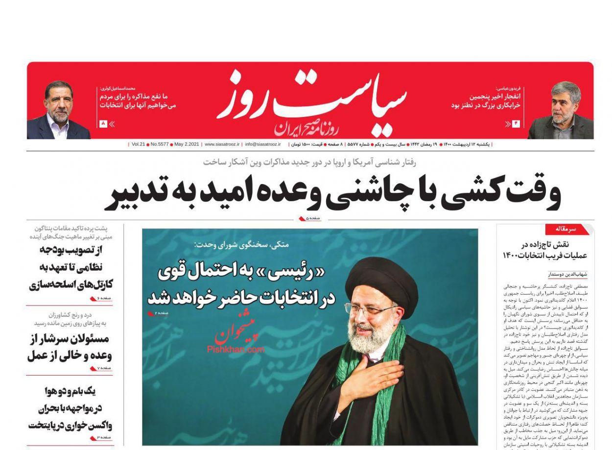 عناوین اخبار روزنامه سیاست روز در روز یکشنبه ۱۲ ارديبهشت
