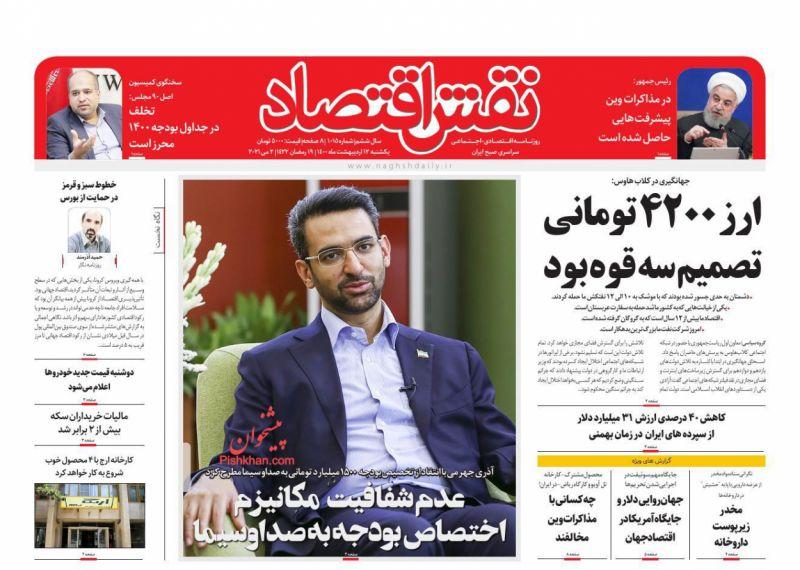 عناوین اخبار روزنامه تدبیر تازه در روز یکشنبه ۱۲ ارديبهشت