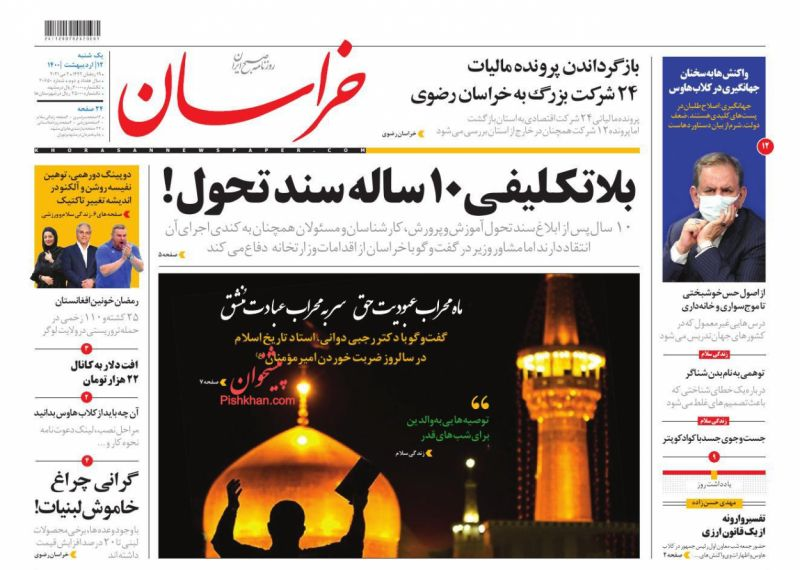 عناوین اخبار روزنامه خراسان در روز یکشنبه ۱۲ ارديبهشت