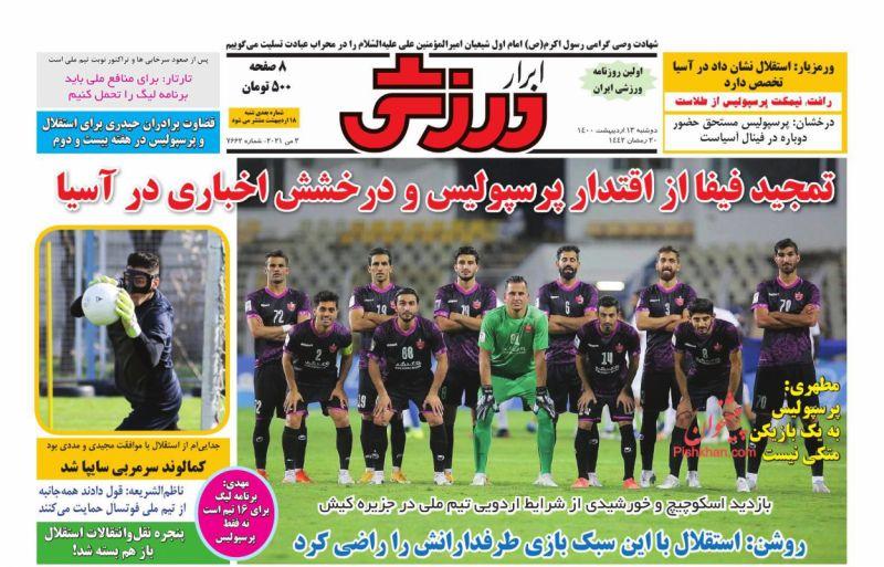 عناوین اخبار روزنامه ابرار ورزشى در روز دوشنبه ۱۳ ارديبهشت