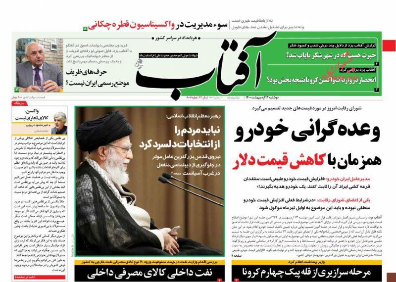 عناوین اخبار روزنامه آفتاب یزد در روز دوشنبه ۱۳ ارديبهشت