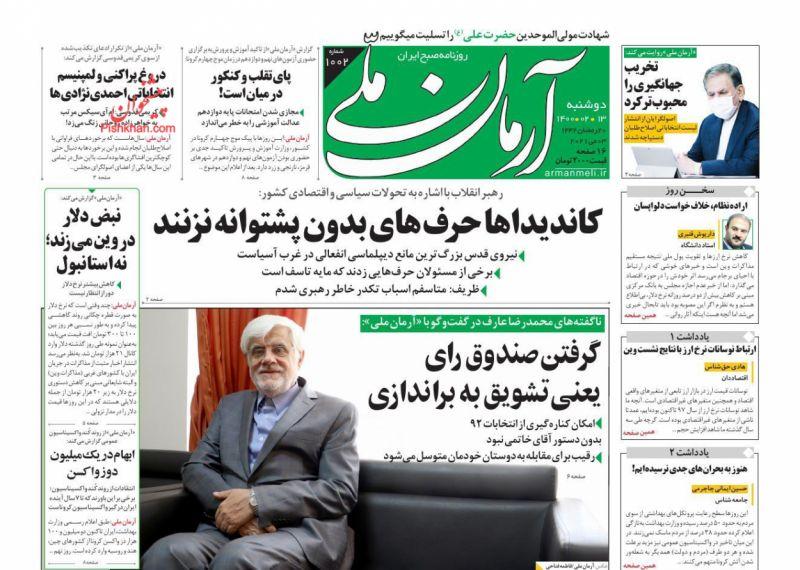 عناوین اخبار روزنامه آرمان ملی در روز دوشنبه ۱۳ ارديبهشت