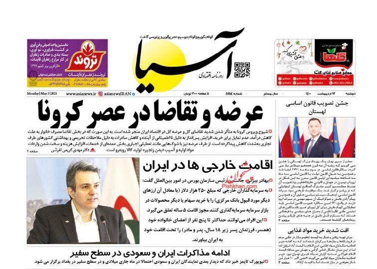 عناوین اخبار روزنامه آسیا در روز دوشنبه ۱۳ ارديبهشت