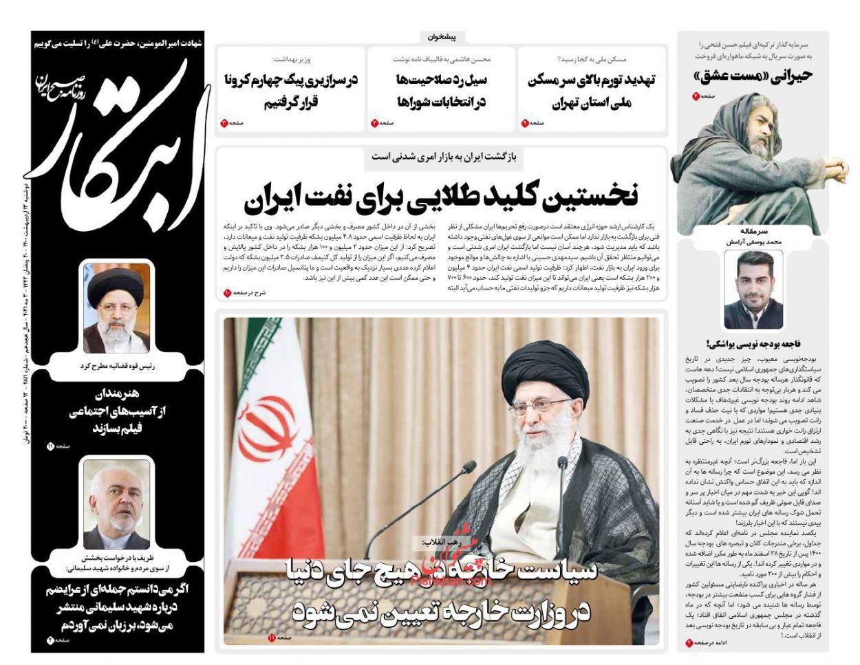 عناوین اخبار روزنامه ابتکار در روز دوشنبه ۱۳ ارديبهشت