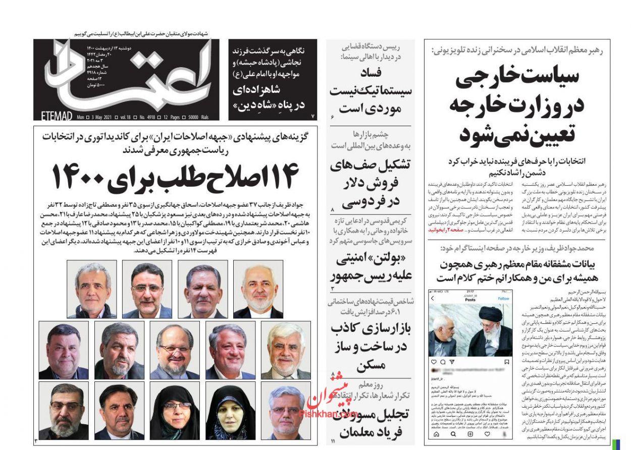 عناوین اخبار روزنامه اعتماد در روز دوشنبه ۱۳ ارديبهشت