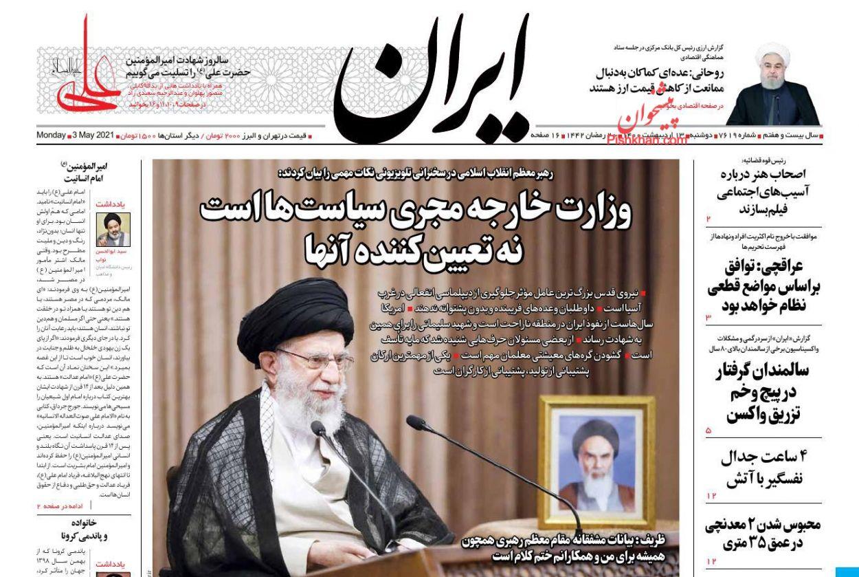 عناوین اخبار روزنامه ایران در روز دوشنبه ۱۳ ارديبهشت