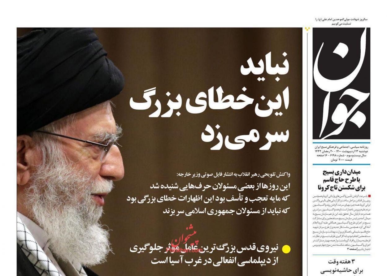 عناوین اخبار روزنامه جوان در روز دوشنبه ۱۳ ارديبهشت