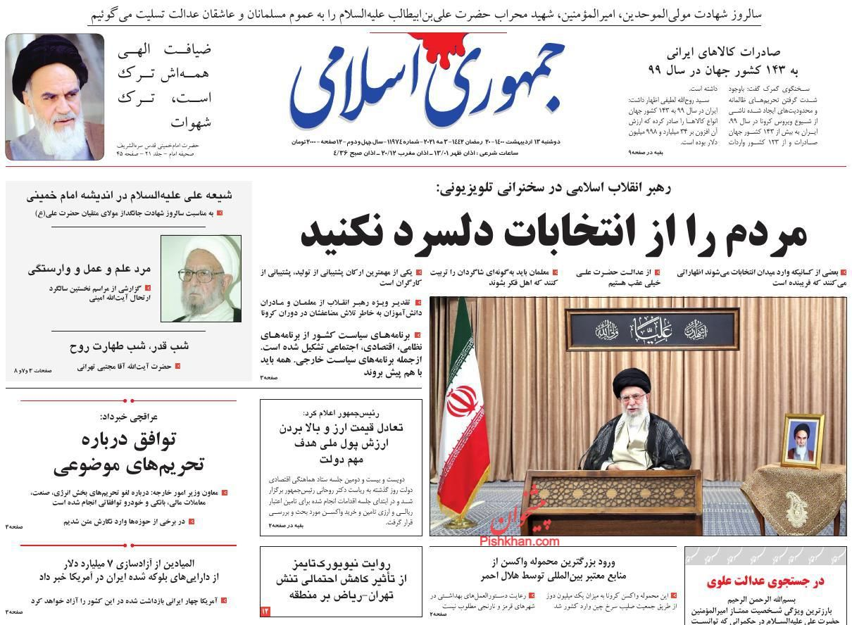 عناوین اخبار روزنامه جمهوری اسلامی در روز دوشنبه ۱۳ ارديبهشت