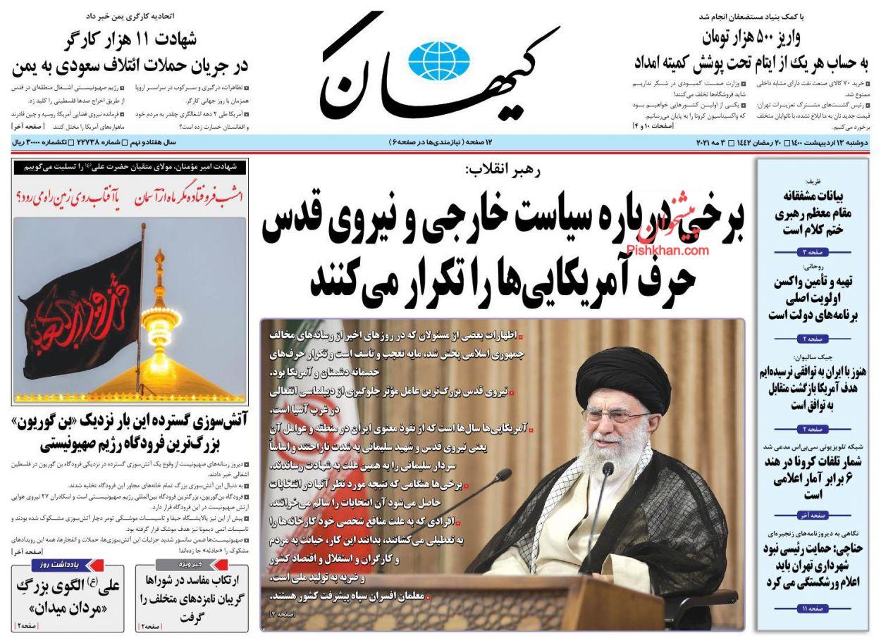 عناوین اخبار روزنامه کيهان در روز دوشنبه ۱۳ ارديبهشت
