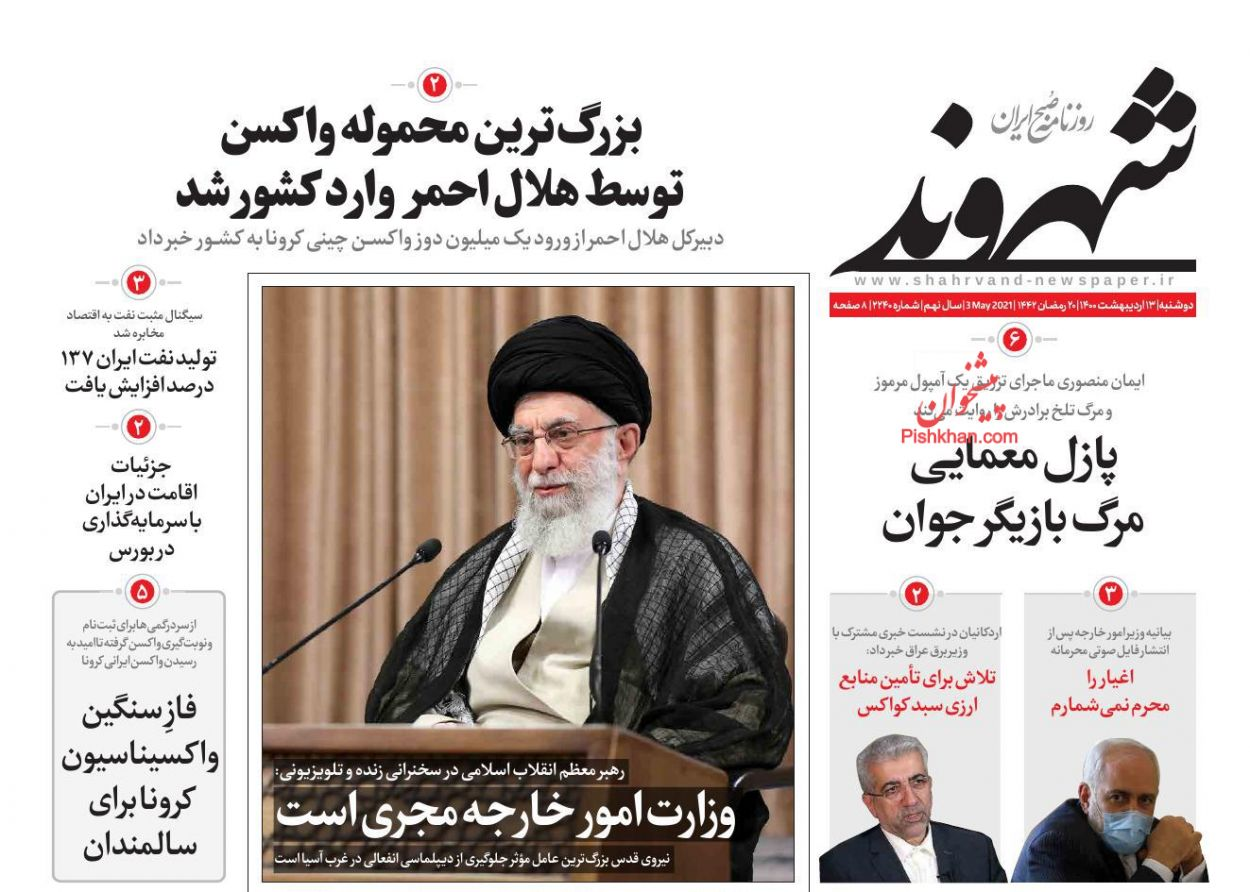 عناوین اخبار روزنامه شهروند در روز دوشنبه ۱۳ ارديبهشت