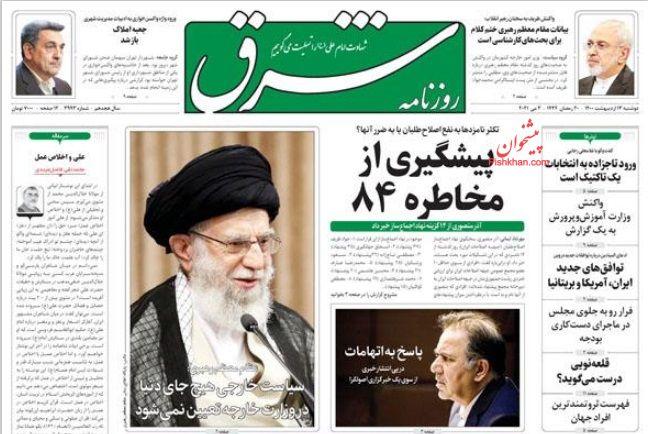 عناوین اخبار روزنامه شرق در روز دوشنبه ۱۳ ارديبهشت