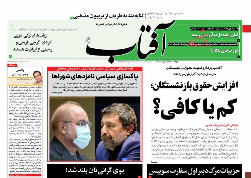 عناوین اخبار روزنامه آفتاب یزد در روز چهارشنبه ۱۵ ارديبهشت
