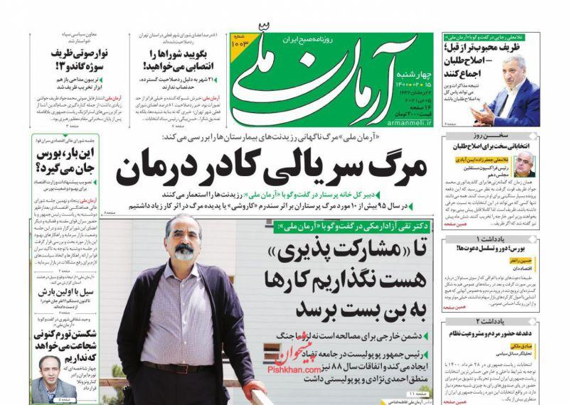 عناوین اخبار روزنامه آرمان ملی در روز چهارشنبه ۱۵ ارديبهشت
