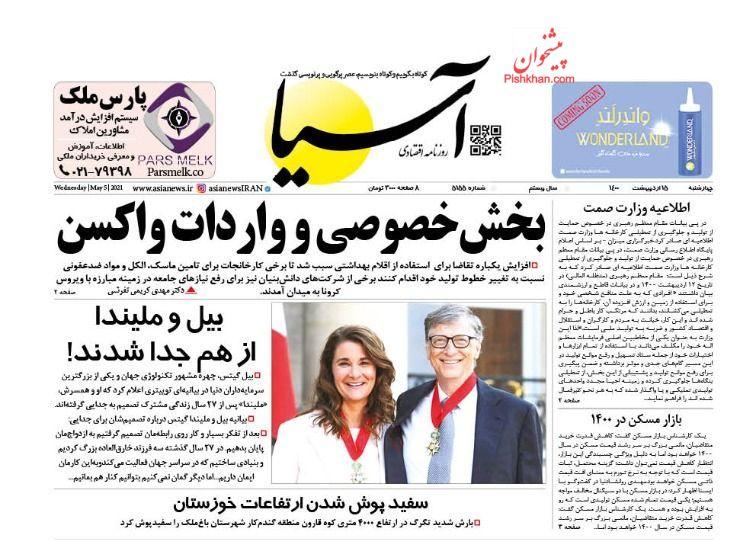 عناوین اخبار روزنامه آسیا در روز چهارشنبه ۱۵ ارديبهشت