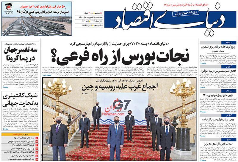 عناوین اخبار روزنامه دنیای اقتصاد در روز چهارشنبه ۱۵ ارديبهشت