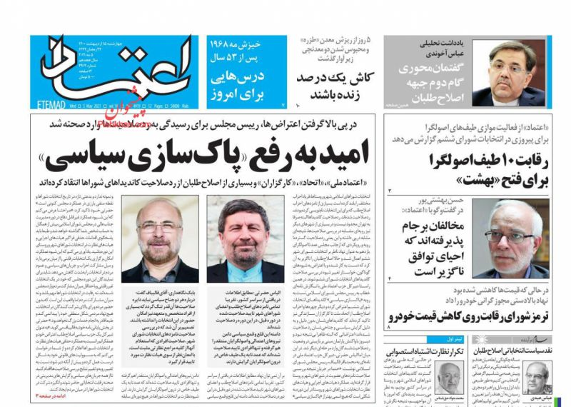 عناوین اخبار روزنامه اعتماد در روز چهارشنبه ۱۵ ارديبهشت