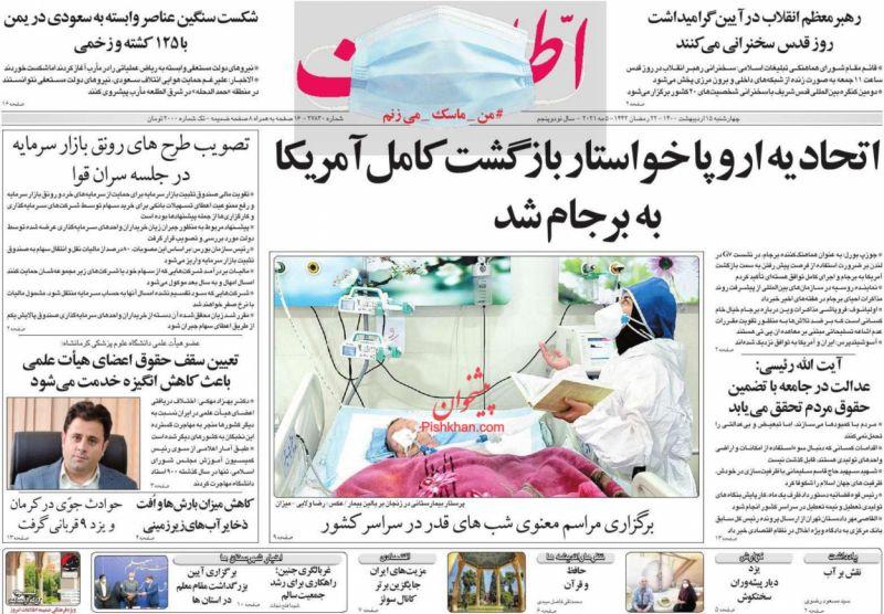 عناوین اخبار روزنامه اطلاعات در روز چهارشنبه ۱۵ ارديبهشت