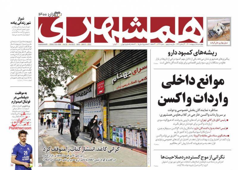 عناوین اخبار روزنامه همشهری در روز چهارشنبه ۱۵ ارديبهشت