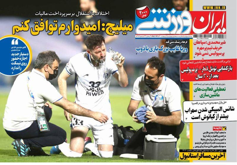 عناوین اخبار روزنامه ایران ورزشی در روز چهارشنبه ۱۵ ارديبهشت