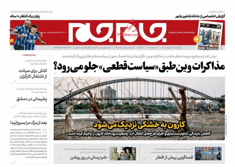 عناوین اخبار روزنامه جام جم در روز چهارشنبه ۱۵ ارديبهشت