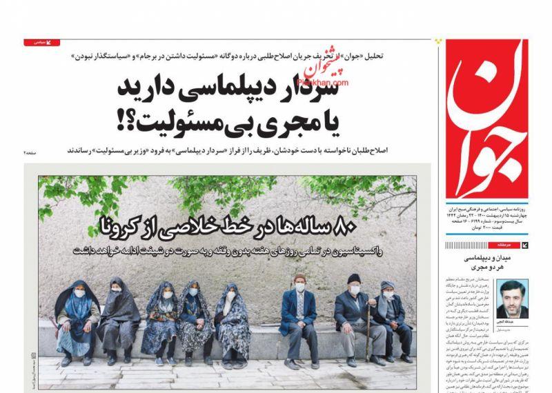 عناوین اخبار روزنامه جوان در روز چهارشنبه ۱۵ ارديبهشت