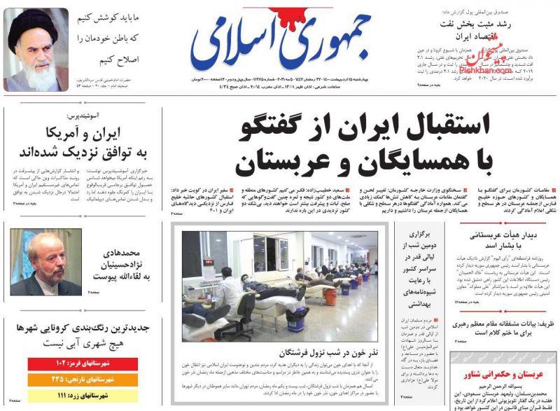 عناوین اخبار روزنامه جمهوری اسلامی در روز چهارشنبه ۱۵ ارديبهشت