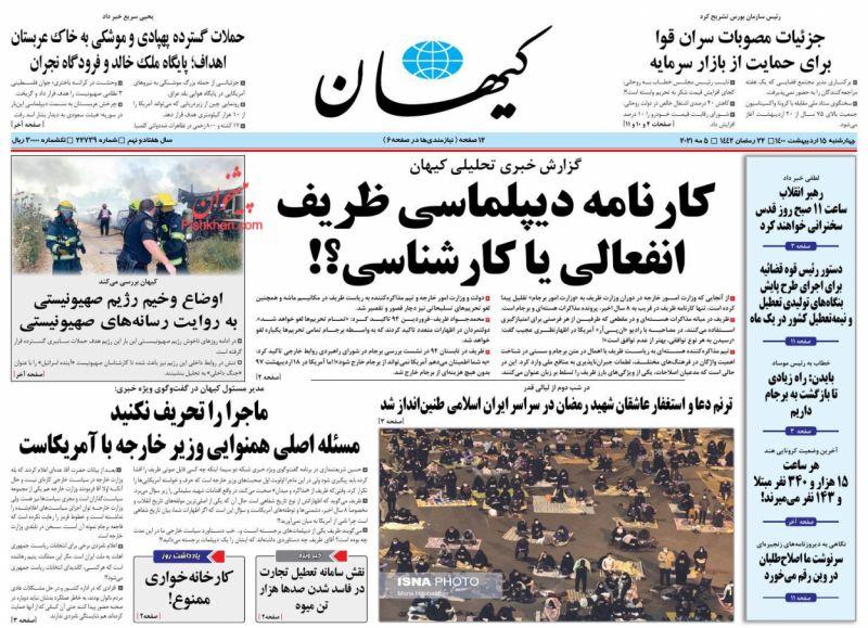 عناوین اخبار روزنامه کيهان در روز چهارشنبه ۱۵ ارديبهشت